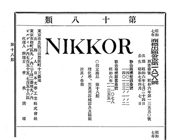 Publication of the NIKKOR trademark application